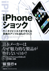 iphoneショック.jpg
